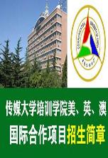 中国传媒大学乐虎直播下载网址课程
