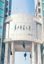 华中师范大学国际预科