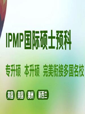 浙江大学IPMP国际硕士预备课程