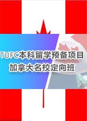 加拿大英属哥伦比亚大学、西安大略大学定向班