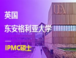2020年IPMC英国东安格利亚大学硕士项目