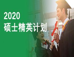 2020年IPMC金融硕士精英计划
