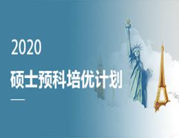 2020年IPMC硕士预科培优计划