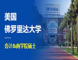 2020年IPMC美国佛罗里达大学商学院硕士项目