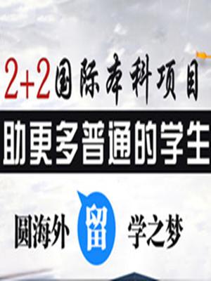 浙江大学英澳名校2+3本硕连读乐虎直播下载网址课程招生简章